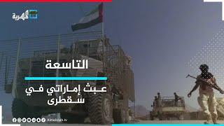 بالتزامن مع تصدي الجيش للحوثيين في مأرب.. عبث إماراتي في سقطرى | التاسعة