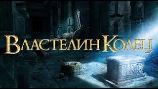 Властелин Колец - Битва за Средиземье (2004) - ЧЕРТОГИ МОРИИ! - ПРОХОЖДЕНИЕ! #1