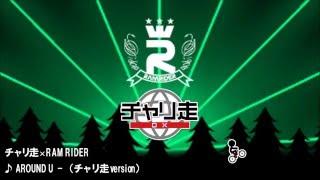 ニンテンドー3DSで人気の「チャリ走」×「RAMRIDER」のコラボ曲 「AROUND...