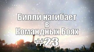 18+ Билли нагибает в Командных Боях #23 сезон 2