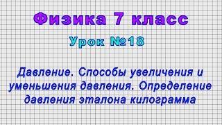 Физика 7 класс (Урок№18 - Давление. Способы увеличения и уменьшения давления.)