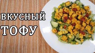 Тофу с овощами / Тофу в домашних условиях