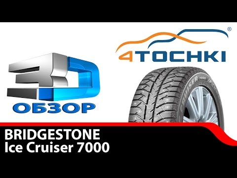 3D-обзор шины Bridgestone Ice Cruiser 7000