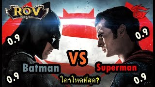 RoV - Batman VS Superman ใครโหดที่สุด?