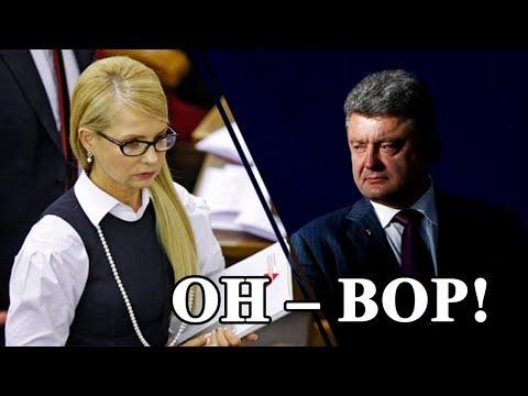 Обращение Тимошенко к народу Украины: 'Наш Президент – ВОР!'