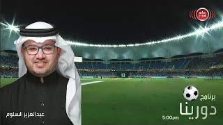 احتجاج الهلال على الوحدة وحديث الخبير القانوني أحمد الأمير