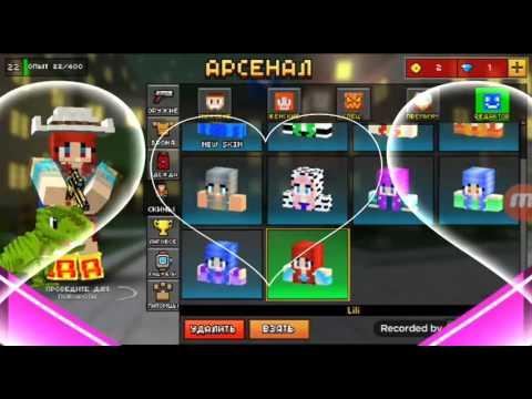 Pixel gun 3d Minecraft Skins
