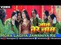 Mora Lagiya Jawaniya Ke Full Song Jaan Tere Naam