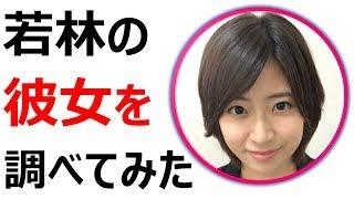 オードリー若林正恭さんと熱愛が報じられた女優の南沢奈央さん。その素...
