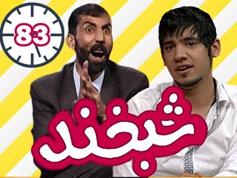 Shabkhand With Ajmal Parsa  - Ep.83 -    شبخند با اجمل پارسا