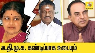 ADMK will collapse with Jayalalitha : BJP Subramanian Swamy | Tamil Nadu Chief Minister Death