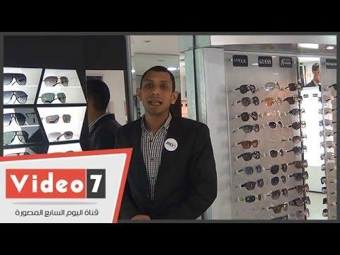 199c6aef7 بالفيديو.. شاهد.. إزاى تفرّق بين النظارة الأصلية والمقلّدة - YouTube