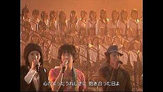 『旅立ちの日に』SMAP 杉並児童合唱団 thumbnail