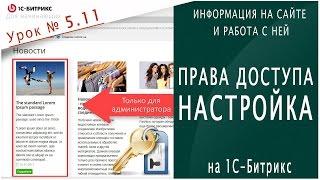 Настройка ПРАВ ДОСТУПА (1С Битрикс) Урок 5.11 - Информация на сайте