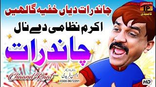 Chaand Raat | Akram Nizami | TP Comedy