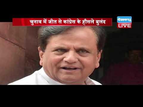 विस चुनाव में जीत से Congress के हौसले बुलंद | Ahmed Patel ने की BJP की हार की भविष्यवाणी |NEWS|LIVE