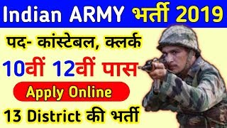 Indian Army Vacancy 10th Pass 2019 | Indian Army Bharti 2019, Indian Army Recruitment 2019 | Join