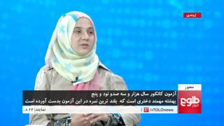 MEHWAR: Special Interview with Behishta Mohmand