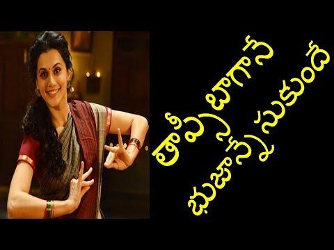 తాప్సీ బాగానే భుజాన్నేసుకుందే | Taapsee On anando Brahma Movie | Telugu Gossips | Southreel