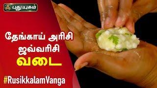 தேங்காய் அரிசி வடை   ஜவ்வரிசி வடை   vada recipe in tamil   Rusikalam Vanga   18/11/2019