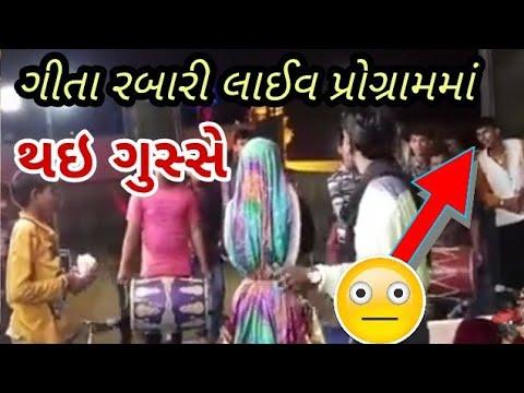 ગીતા રબારી લાઈવ પ્રોગ્રામમાં થઇ ગુસ્સે જોવો સાચી હકીકત વીડિયોમાં || Geeta Rabari Live Video