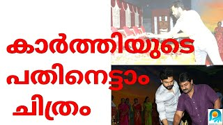 കാര്ത്തിയുടെ  18-മത്തെ സിനിമയുടെ  ചിത്രീകരണം ചെന്നൈയില്  തുടങ്ങി  - Karthi's 18th movie