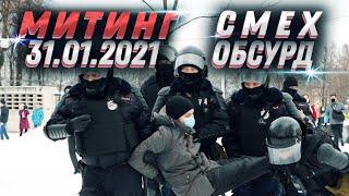 Митинг 31 января Провокатор задержания абсурд \ сколько задержанных