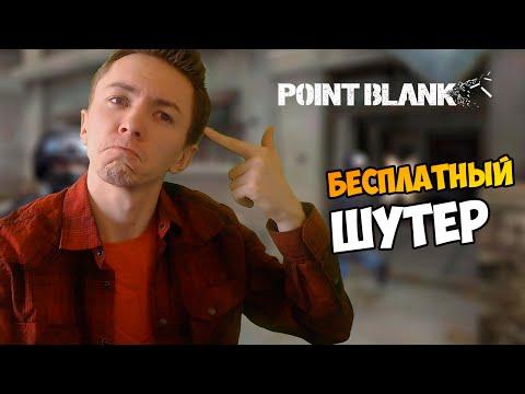 Point Blank - Бесплатный шутер