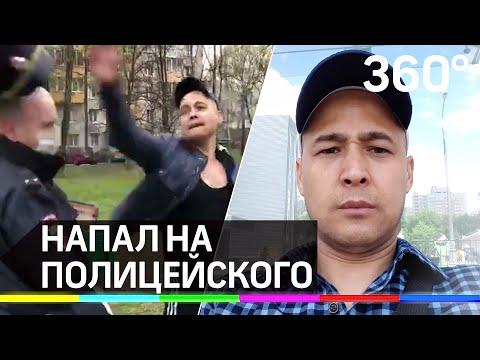 «Удостоуэрение покажи мне!» - москвич напал на полицейского