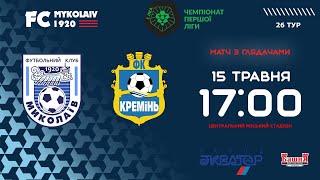 LIVE! Миколаїв - Кремінь | 15 травня | 17:00