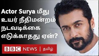Actor Surya மீது அவமதிப்பு வழக்கு சென்னை உயர் நீதிமன்றம் தொடுக்காதது ஏன்?