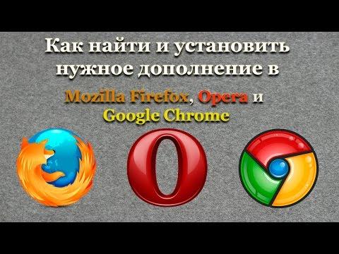 Как найти и установить нужное дополнение в Mozilla Firefox, Opera и Google Chrome