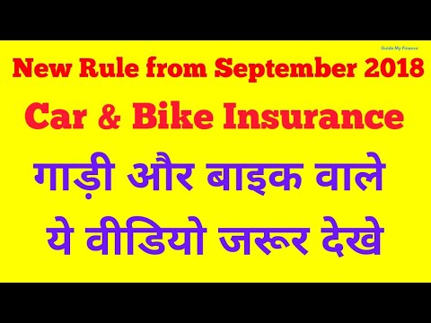 New Car Insurance rule from 1st September 2018 | Car & Bike Owner Must Know