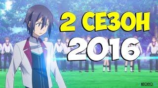 2 сезон Боевая академия города Астериск / Gakusen Toshi Asterisk (2016)