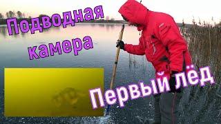 Рыбалка Первый лёд 2020 2021 Подлёдная съёмка в поисках рыбы