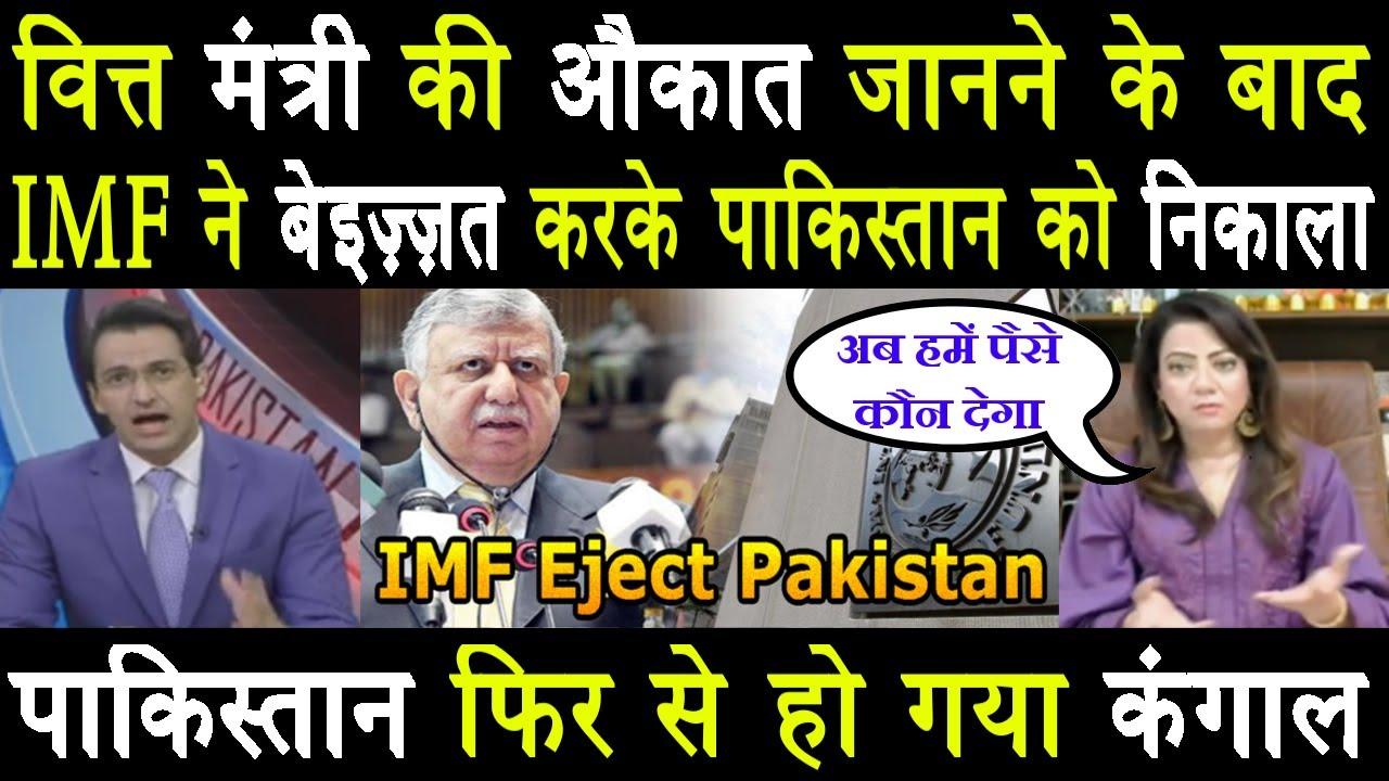 IMF se INSULT Hoke Nikal ke Pakistan Finance Minister PARTY Karne Gaya : PAK MEDIA ON INDIA