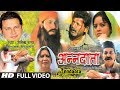 Download Anndaata Full Garhwali Film  | Ashok Mal, Purab Singh Panwar, Bharti Bhatt MP3 song and Music Video
