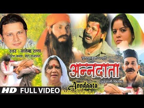 Anndaata Full Garhwali Film Video | Ashok Mal, Purab Singh Panwar, Bharti Bhatt
