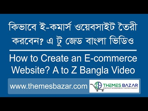 How To Create Ecommerce Website A To Z Bangla Video Tutorial