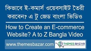 كيفية إنشاء موقع للتجارة الإلكترونية A إلى Z البنغالية الفيديو التعليمي