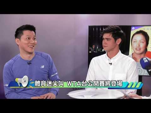 《體壇E週吧》EP21WTA台灣公開賽─毛惠斌