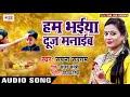 Ham Bhaiya Duj Manaib ~ Sapna Sargam ~ Bhojpuri Bhaiyadooj Song ~ Team Film Song