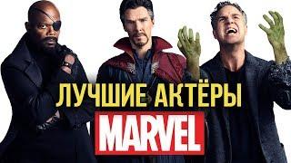 ТОП-10 ЛУЧШИХ АКТЁРОВ МАРВЕЛ