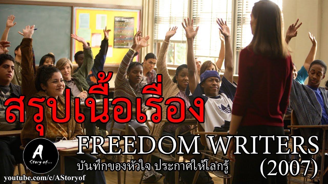 สปอยหนัง Freedom writers บันทึกของหัวใจ ประกาศให้โลกรู้