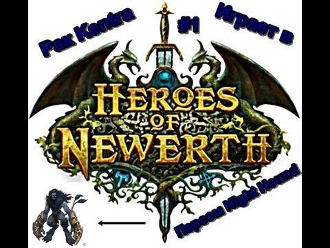 Рак Kentra играет в HoN персом Night Hunter
