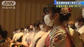 緊急事態宣言下の東京23区 杉並が唯一会場で開催(2021年1月11日) - YouTube