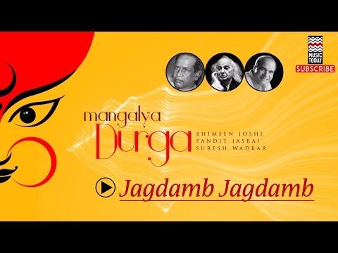 Jagdamb Jagdamb - Bhimsen Joshi | Pandit Jasraj | Suresh Wadkar(Album: Mangalya Durga)