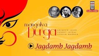Jagdamb Jagdamb - Bhimsen Joshi   Pandit Jasraj   Suresh Wadkar(Album: Mangalya Durga)