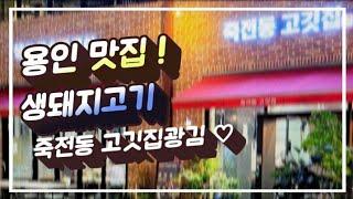 돼지고기의 명가 !  죽전 고깃집광김(배달의 민족 웹 …