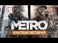 Ost Metro 2033 Last Light